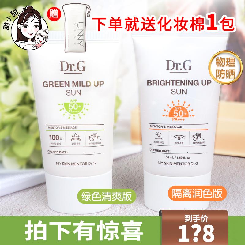 韩国DR.G/DRG蒂迩肌敏感肌全身面部学生孕妇保湿隔离紫外线防晒霜图片