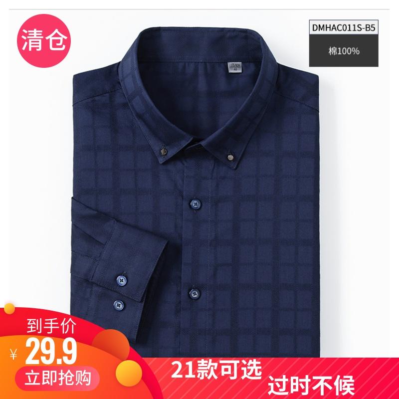 【清仓特卖】2019秋款男士长袖衬衫纯棉商务休闲格子条纹修身衬衣