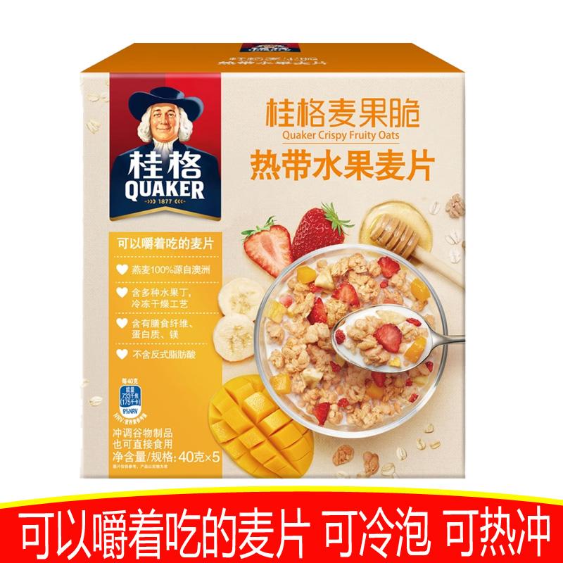 桂格即食燕麦片麦果脆200g盒小包装干吃零食代早餐热带水果麦片