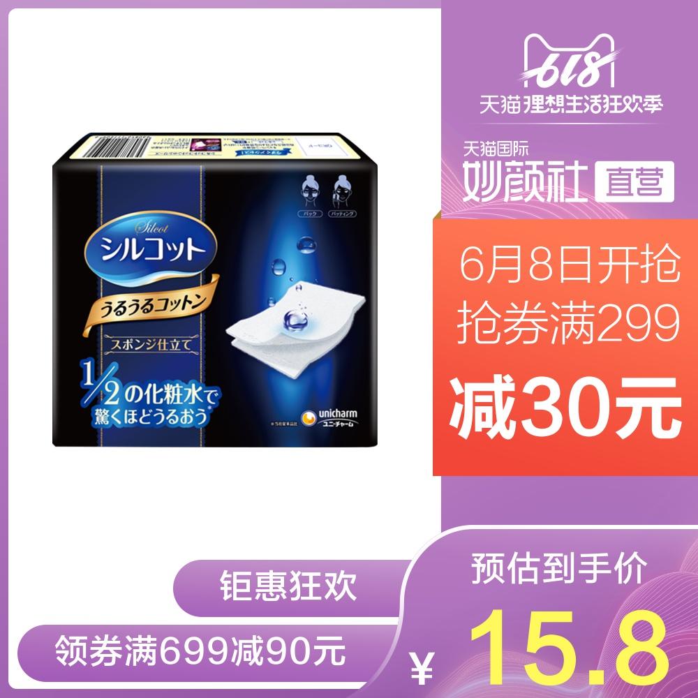 日本UNICHARM/尤妮佳进口超省水1/2丝薄化妆棉湿敷卸妆