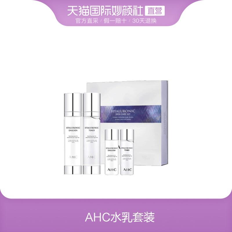 点击查看商品:【直营】AHC水乳套装神仙水玻尿酸精华面部护理保湿补水官方韩国