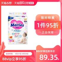 日本花王妙而舒 婴儿纸尿裤 M号64+4片装宝宝尿不湿超薄透气尿裤