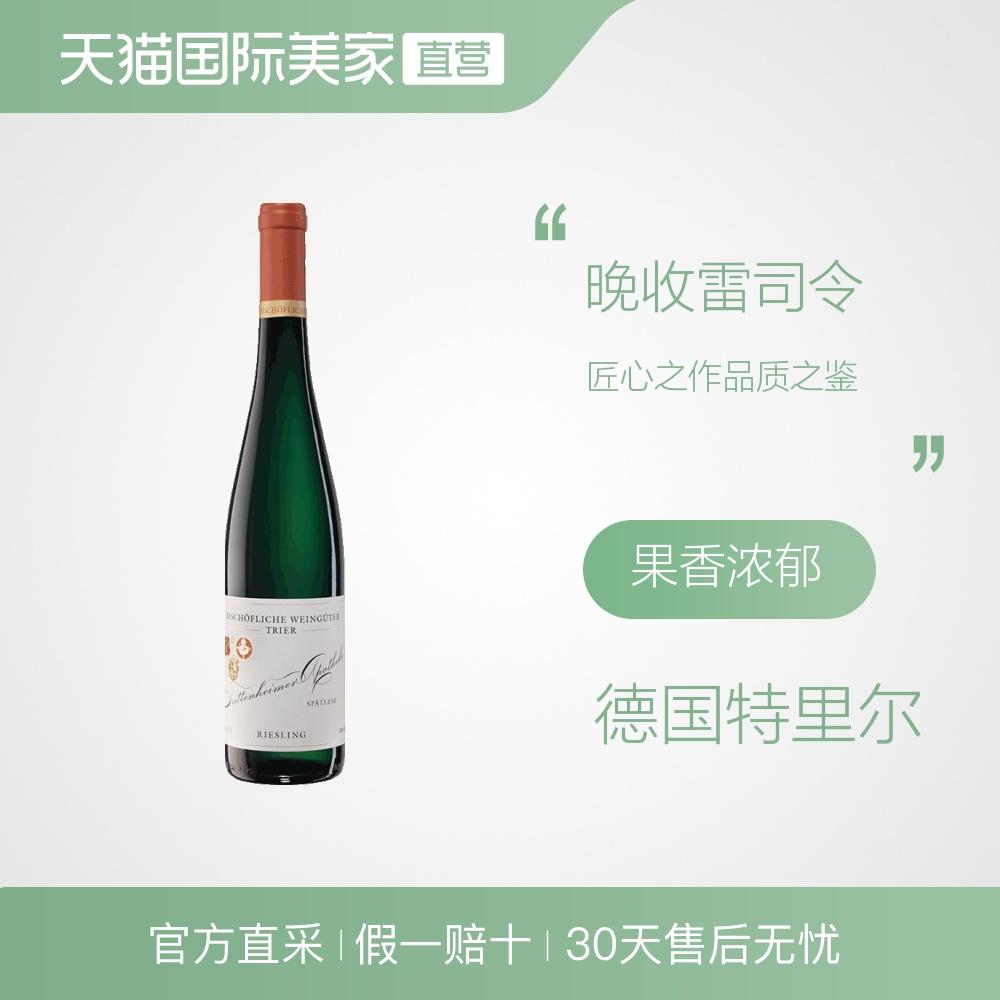 德国大主教雷司令晚收甜白甜酒葡萄酒浪漫礼物原瓶进口