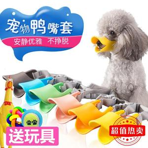 Dog Mouth Cover Anti-Bite Anti-Barking Anti-Barking Teddy Supplies Small and Medium-sized Puppies Pet Duckbill Cover Mask