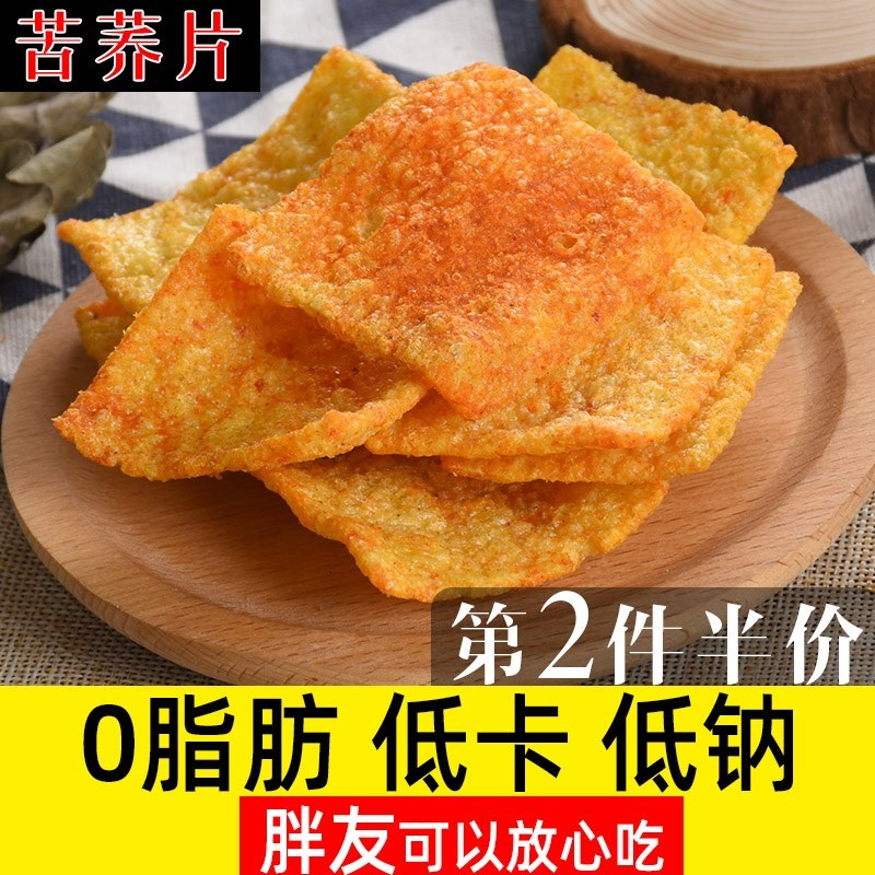 陕西苦荞薄片酥街头散装零脂肪低热量粗粮荞麦片低卡低脂零食辣的