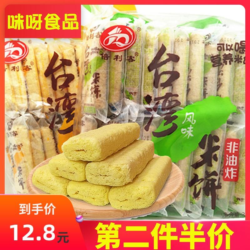 倍利客台湾风味米饼儿童小零食糙米果膨化休闲食品小吃米倒一片