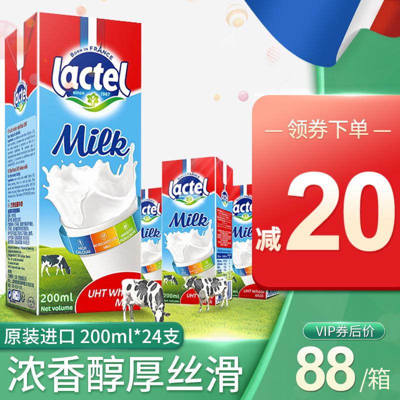 法国兰特lactel进口全脂高钙纯牛奶学生早餐奶200ml整箱补充营养