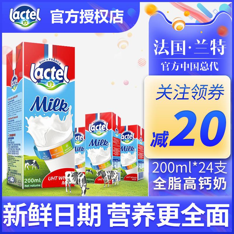 法国兰特lactel 全脂高钙纯牛奶学生早餐营养200ml*24支日常营养
