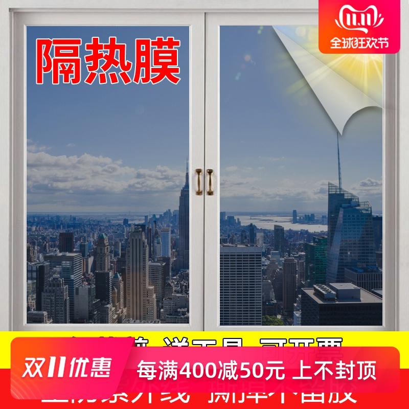 单向透视防晒隔热膜家用玻璃贴膜遮光贴纸窗贴阳台窗户遮阳窗贴