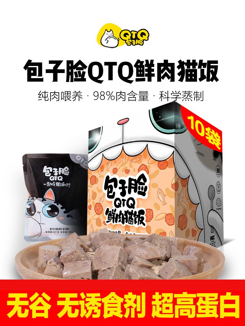 QTQ包子脸鲜肉猫饭幼猫妙鲜包鲜猫粮英短增肥发腮营养湿粮包主食