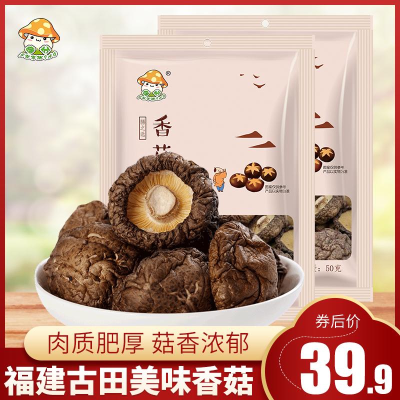 菌妙 香菇 250g/包 干货干香菇邮云南特产可商用椴木香菇金钱菇