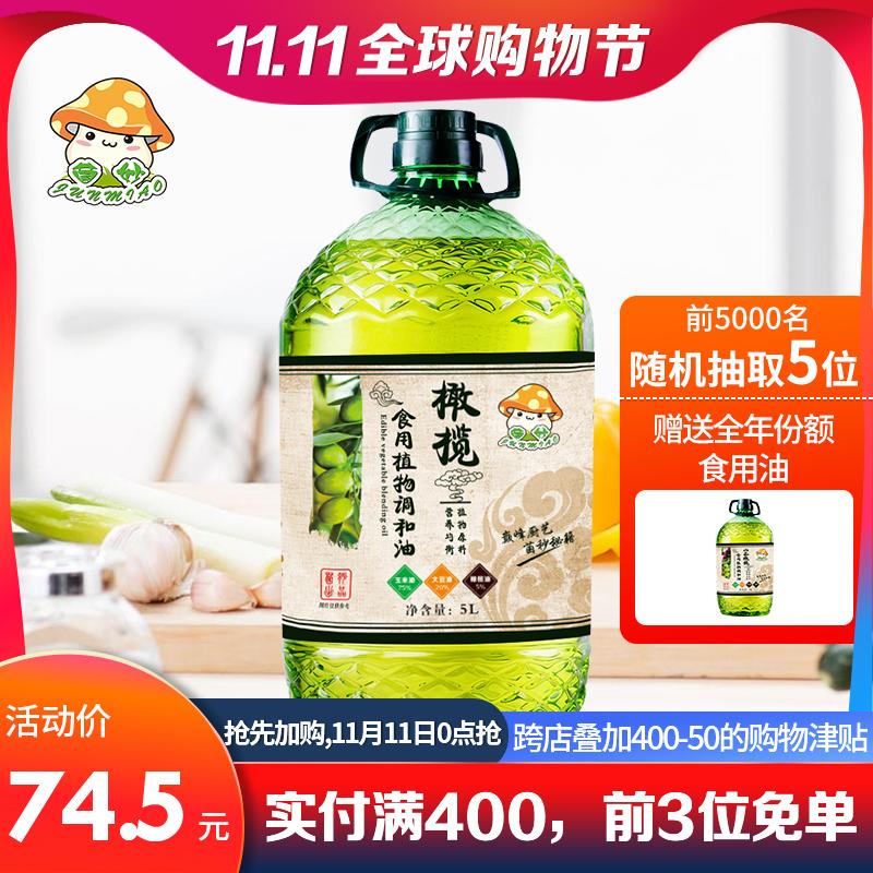 菌妙 橄榄食用油5L 橄榄食用植物调和油 商超同款 限量1000张