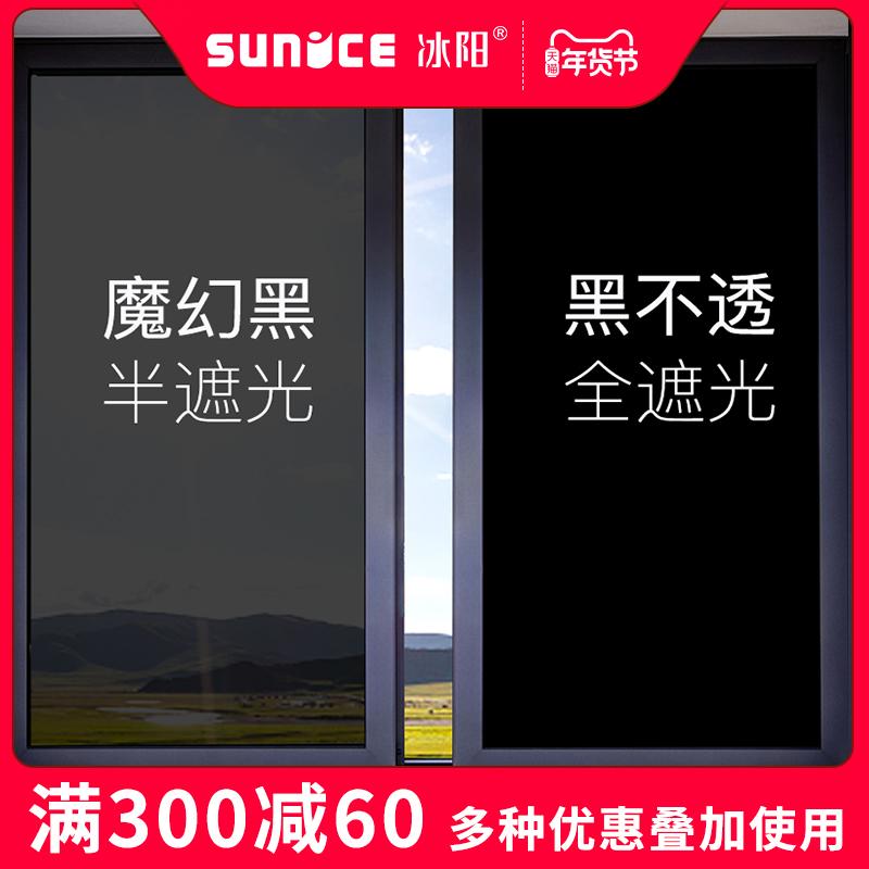 遮光隔热防晒玻璃贴膜半透明全遮光窗户遮阳黑色不透光玻璃贴纸