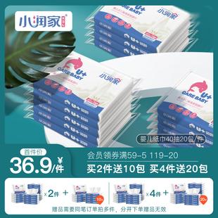 小润家保湿纸巾40抽20包婴儿纸巾宝宝专用超柔新生儿乳霜纸云柔巾