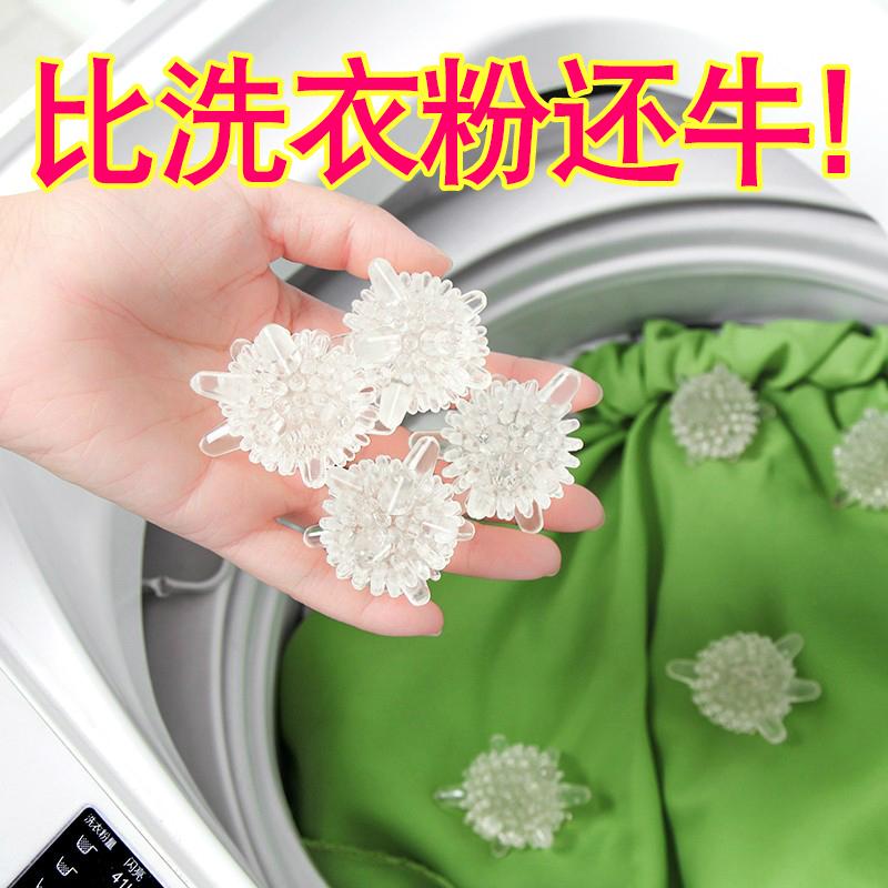 清洗衣球去污洗衣防缠绕洗衣机洗衣球家用魔力实心洗衣服球20个装