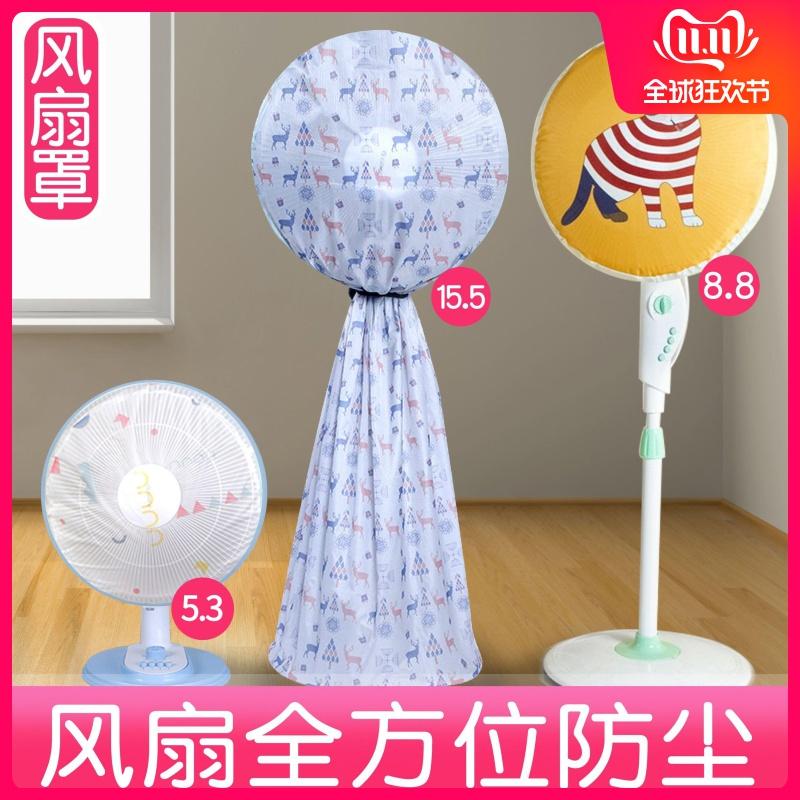 电风扇罩子防尘罩布艺电扇套风扇罩防尘罩落地式全包家用圆形包邮