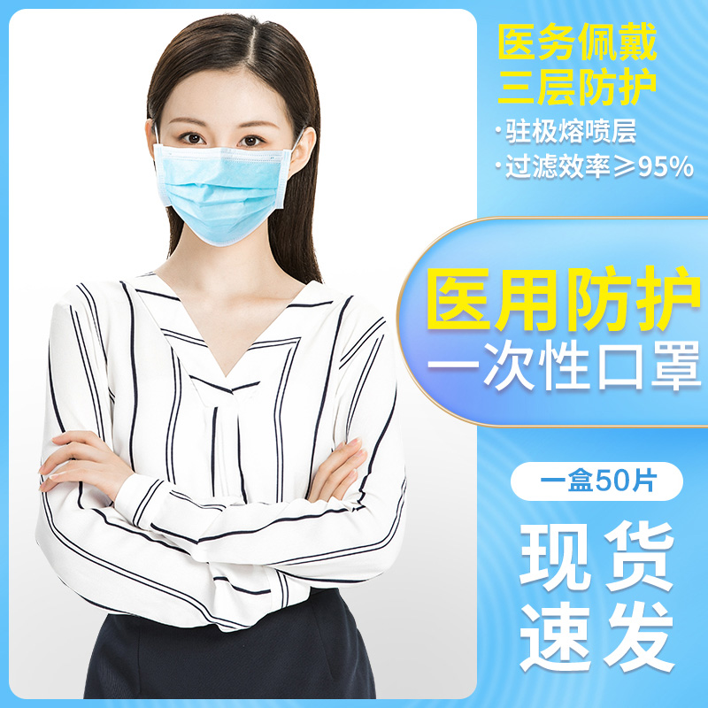 口罩一次性医疗口罩医用外科口罩成人医用口罩非灭菌防护面罩