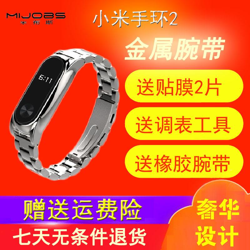 米布斯 适用小米手环2代金属腕带免螺丝不锈钢防生锈磁吸plus表带