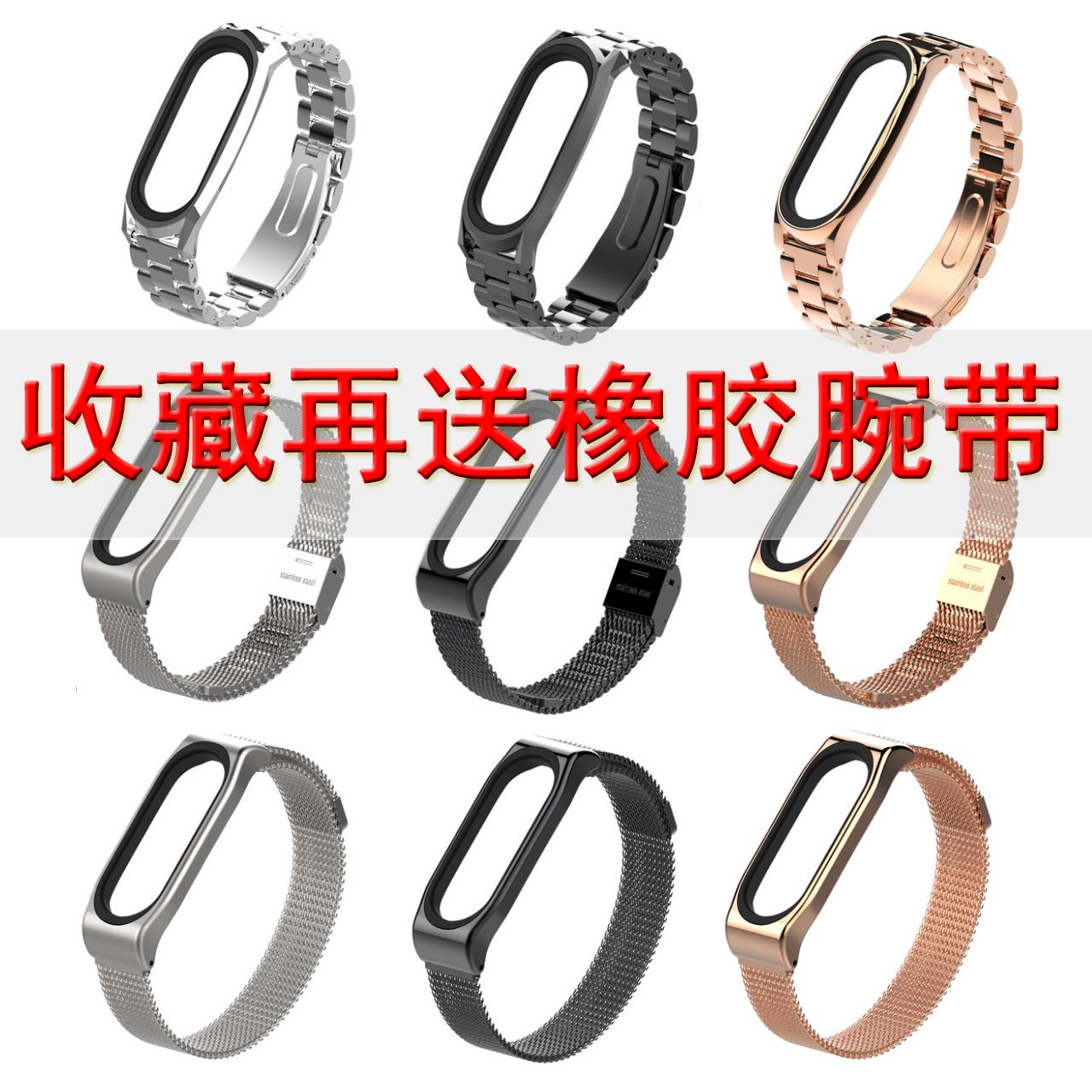 米布斯 适用于小米手环4代3代金属腕带PLUS男女通用智能手环四代替换带不锈钢NFC版不生锈精钢表带送贴膜正品