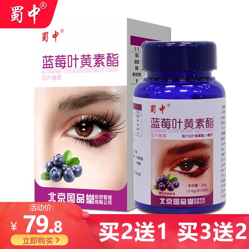 买2送1蜀中蓝莓叶黄素酯儿童青少年学生成人近视护眼咀嚼压片糖果