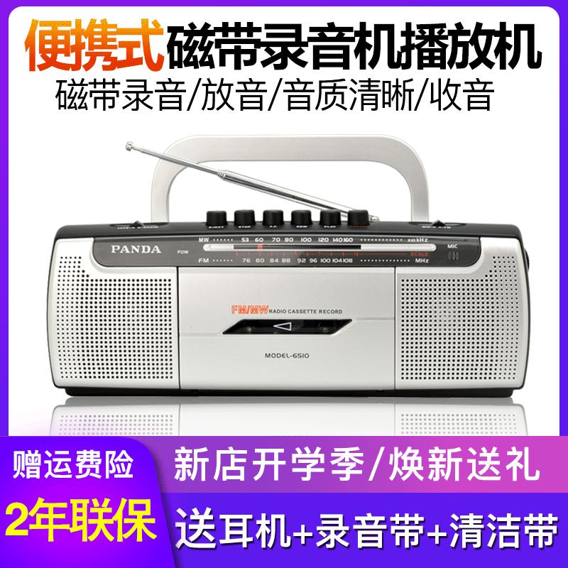PANDA/熊猫 6510 磁带录音机 收录放 微型磁带机迷你收录机