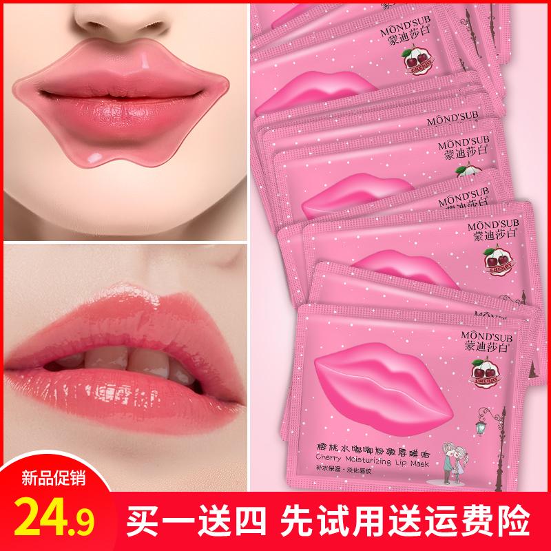蒙迪莎白唇膜贴保湿滋润补水唇部护理淡化黑色素睡眠嘴膜贴片式