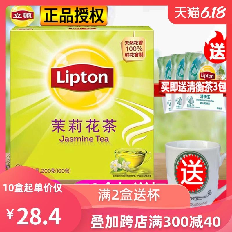 Lipton立顿茉莉花茶100包200g小包袋泡装茉莉花茶包立顿茶包花茶