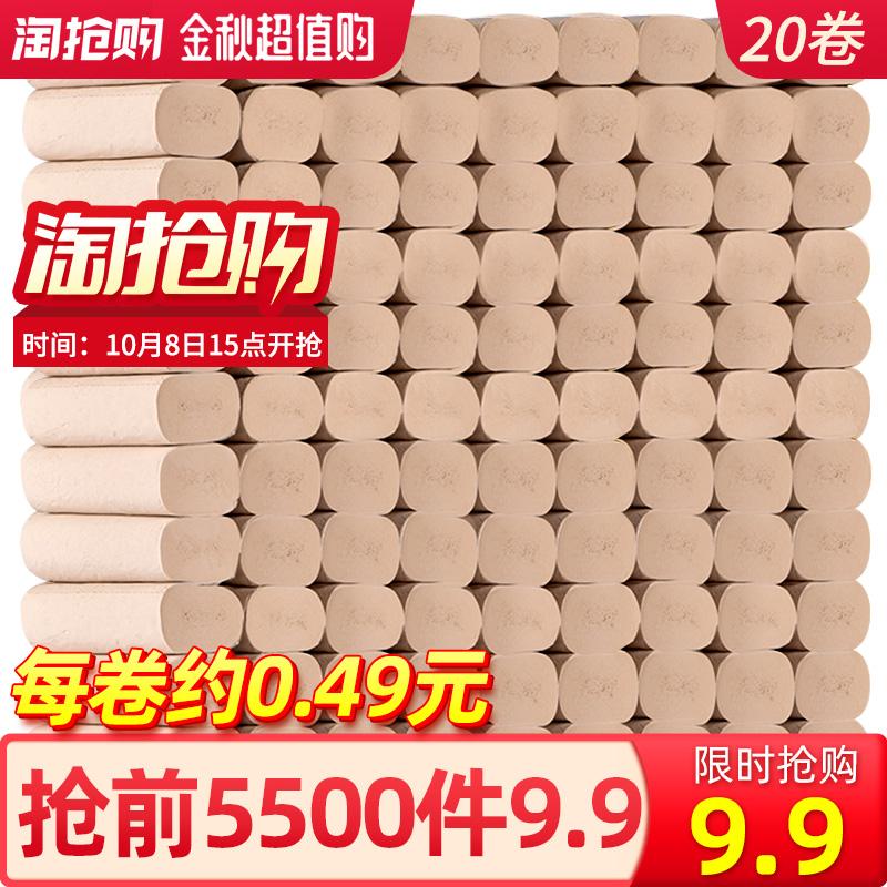 纯竹工坊原浆卫生纸餐巾纸卷纸手纸本色厕纸家庭实惠装卷筒纸20卷