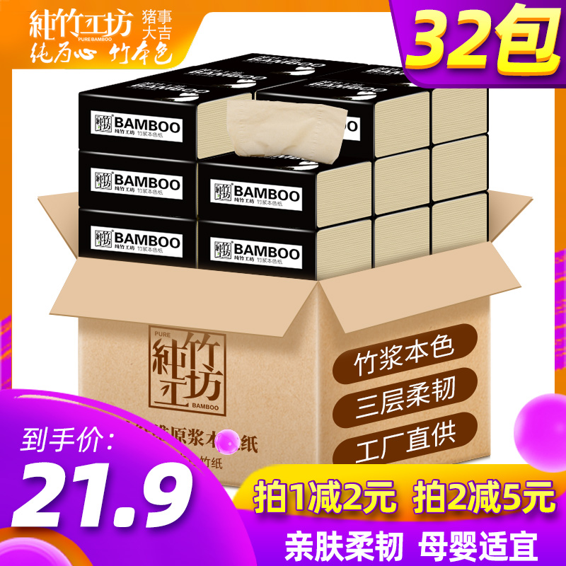 纯竹工坊竹浆本色纸餐巾纸抽纸批发整箱家庭装实惠装卫生纸巾32包