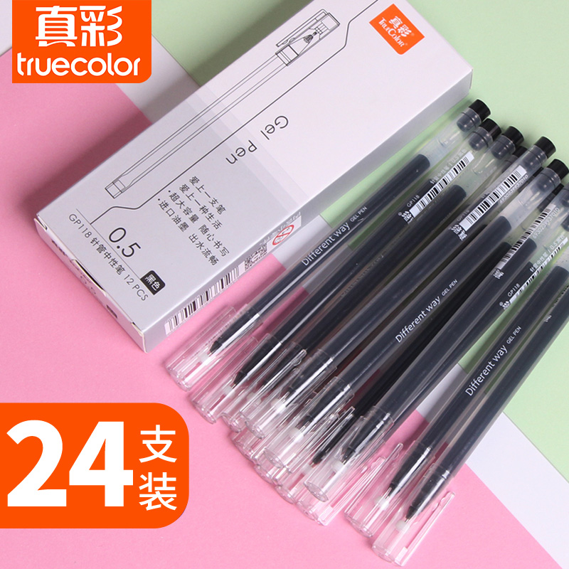 24支装中性笔学生用大容量签字笔0.5mm黑色红色蓝色晶蓝针管一次性水笔细杆笔中性笔考试专用碳素笔批发包邮