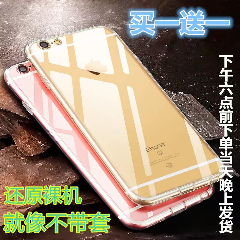 苹果6/6plus/6s/7/7p/8/8p防摔xsmax透明xr手机壳iphoneX/5软胶套