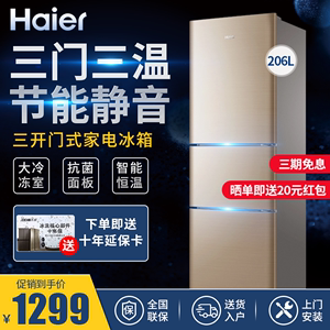 Haier BCD-206STPP three-door household appliance refrigerator mute energy-saving soft freezing freezer household large capacity