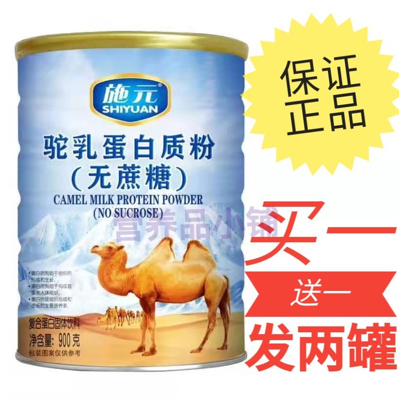 无糖蛋白质粉糖尿病吃的东西专用骆驼奶粉补品患者零食品小吃点心