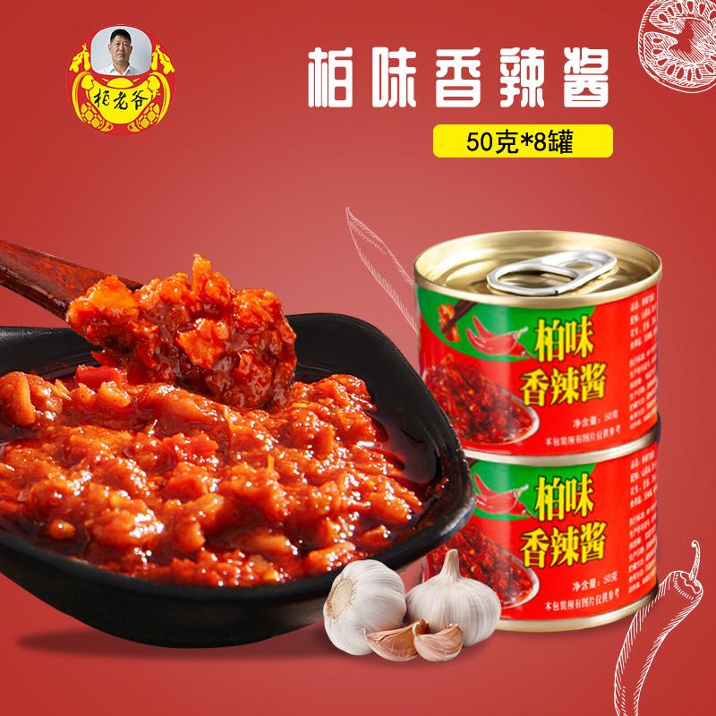 柏老爷香辣酱50g*8罐萝卜干辣椒酱拌饭酱拌面酱拌饺子酱调味酱料
