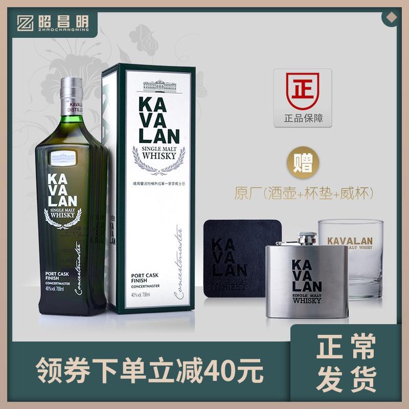 台湾进口洋酒 噶玛兰波特桶 kavalan 单一麦芽威士忌酒纯麦威士忌