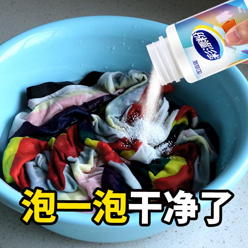 漂粉洗白衣服去黄去渍去污神器