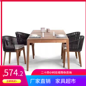 Outdoor leisure furniture rattan chair sofa indoor solid wood dining table and chair combination model room homestay residence hotel villa