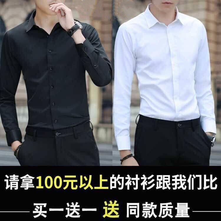 衬衫男长袖青年修身免烫商务正装寸衫职业工作服男士西装休闲衬衣