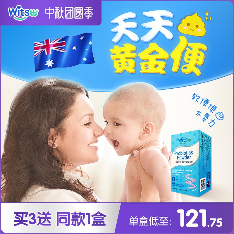 澳洲witsbb健敏思益生菌婴幼儿进口儿童宝宝益生元肠胃调理冻干粉