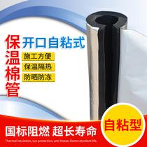水管保溫套開口自粘橡塑保溫棉管道防凍材料太陽能熱水器保溫管套