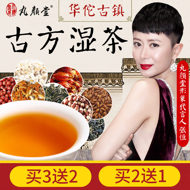 丸颜堂红豆薏米芡实茶赤小豆薏仁茶大麦茶叶非花茶组合男女