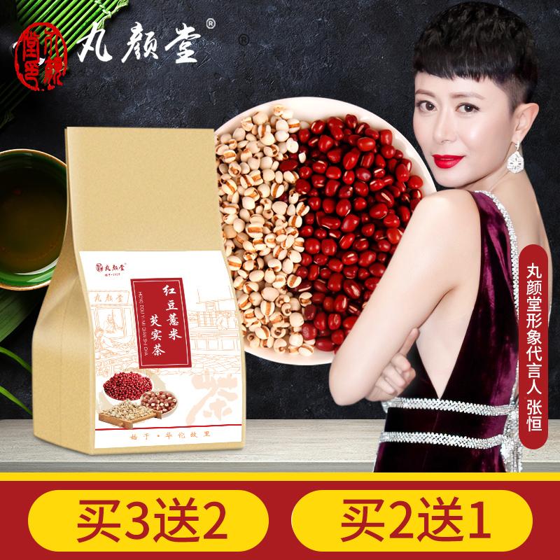 丸颜堂红豆薏米芡实茶祛�袢タ嘬�衿�大麦赤小豆薏仁养生茶组合茶