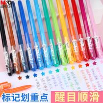 晨光彩色笔中性笔笔芯0.38手账专用学生用针管彩色糖果色韩国小清新手账笔可爱多彩色水笔文具用品办公用笔