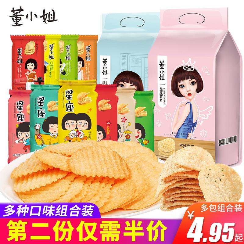 董小姐薯片小包装吃的网红零食小吃休闲食品超大包散装自选一箱