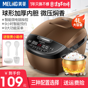 Meiling rice cooker smart home 4L large capacity dormitory 3L automatic rice cooker appointment genuine 3-5-6 people