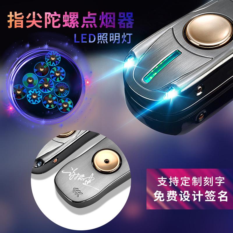 指尖陀螺打火机跑车充电USB炫酷防风创意个性旋转火机潮激光刻字