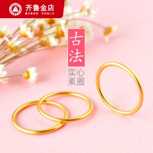 Qilu gold element ring ancient method gold ring halo pure gold ring female third generation male and female third generation ring element ring