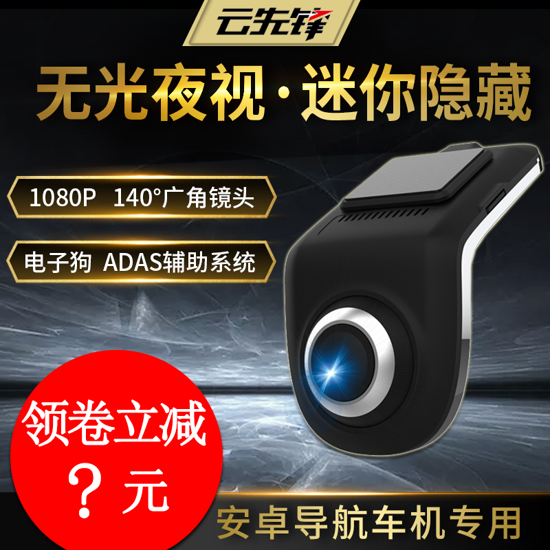 USB行车记录仪双录安卓导航专用高清夜视隐藏式ADAS WIFI手机互联