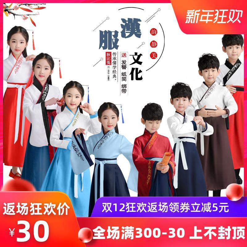 儿童古装汉服女童国学服男童三字经弟子规演出服襦裙书童表演服装