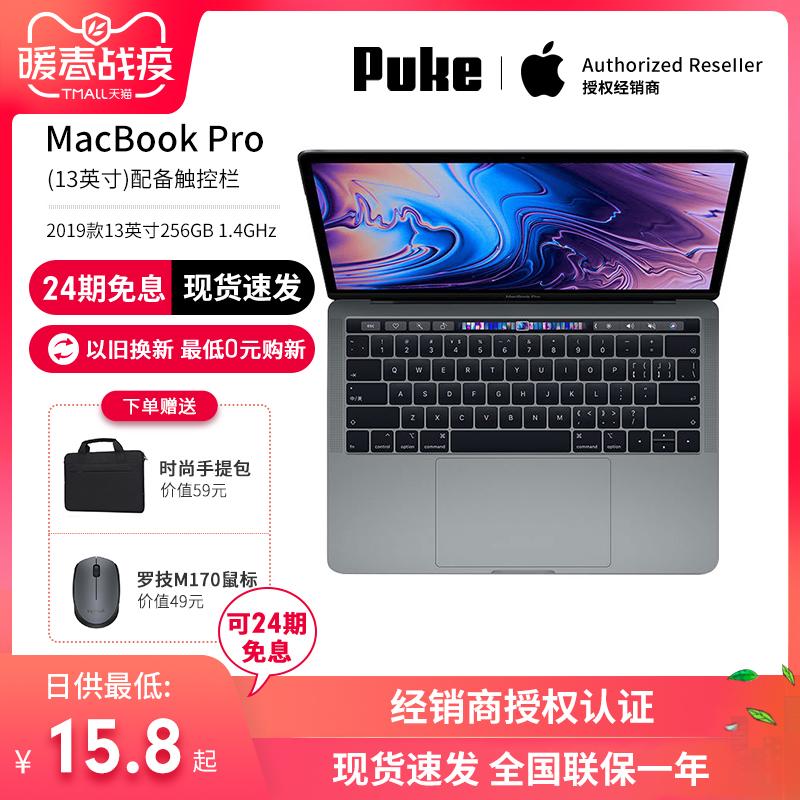 【24期免息】19年新款 Apple/苹果 MacBook Pro笔记本电脑13.3英寸256G带触控